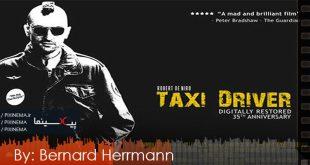 موسیقی متن فیلم راننده تاکسی اثر برنارد هرمن(Taxi Driver,1976)