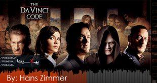 موسیقی متن فیلم رمز داوینچی اثر هانس زیمر(The Da Vinci Code,2006)