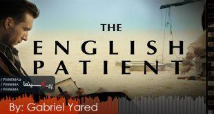 موسیقی متن فیلم بیمار انگلیسی اثر گابریل یارد(The English Patient,1996)
