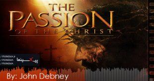 موسیقی متن فیلم مصائب مسیح اثر جان دبنی(The Passion of the Christ,2004)