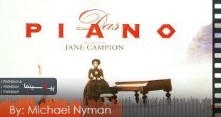 موسیقی متن فیلم پیانو اثر مایکل نایمن(The Piano,1993)