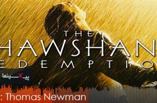 موسیقی متن فیلم رستگاری در شاوشنک اثر توماس نیومن(The Shawshank Redemption,1995)