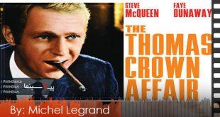 موسیقی متن فیلم حماسه توماس کراون اثر میشل لوگران(The Thomas Crown Affair,1968)