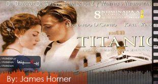 موسیقی متن فیلم تایتانیک اثر جیمز هورنر(Titanic,1997)