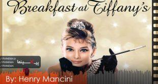موسیقی متن صبحانه در تیفانی اثر هنری مانچینی