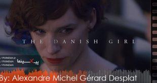 موسیقی متن فیلم دختر دانمارکی اثر الکساندر دسپلا(Danish girl,2016)