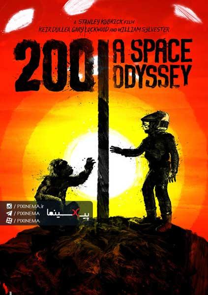 دو هزار و یک :یک اودیسه فضایی