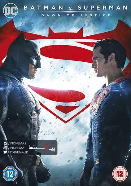 فیلم بتمن در برابر سوپرمن: طلوع عدالت