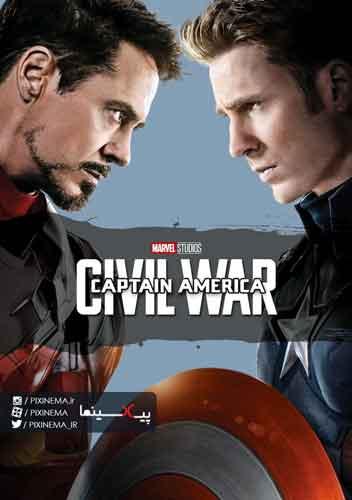 فیلم کاپیتان آمریکا: جنگ داخلی