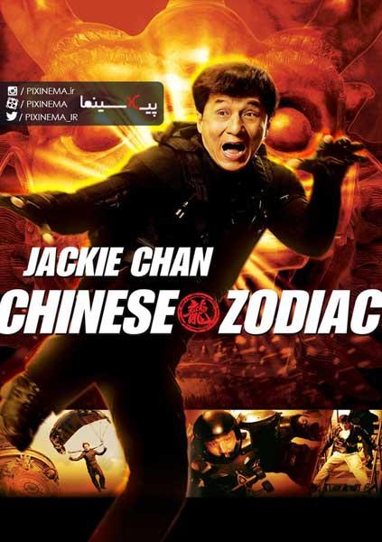 فیلم زودیاک چینی