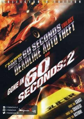 فیلم سرقت در ۶۰ ثانیه
