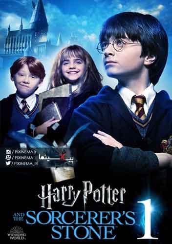 فیلم هری پاتر و سنگ جادو