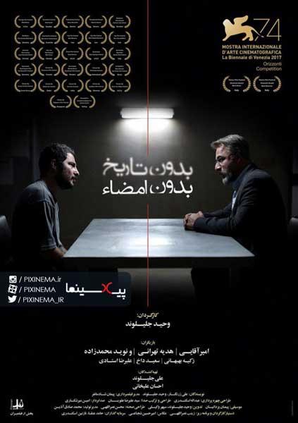فیلم بدون تاریخ، بدون امضاء
