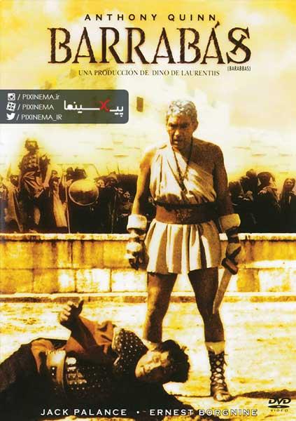 فیلم باراباس