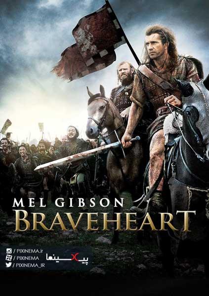 فیلم شجاع دل