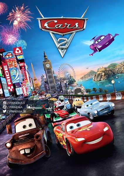 انیمیشن ماشینها ۲