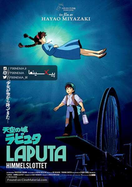 فیلم لاپوتا قلعهای در آسمان
