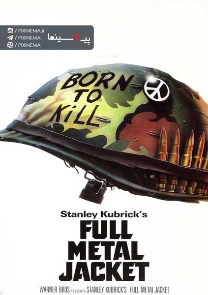 فیلم غلاف تمامفلزی