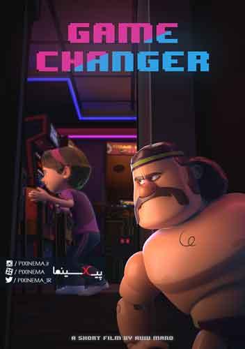انیمیشن کوتاه تغییردهنده بازی