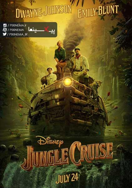 فیلم جانگل کروز