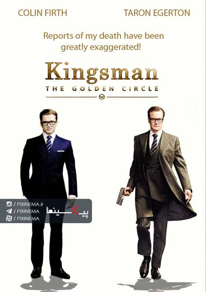 فیلم کینگزمن: سرویس مخفی(۲۰۱۷)
