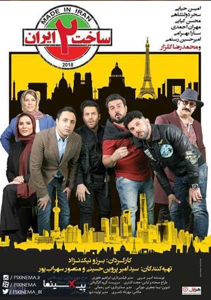 سریال ساخت ایران۲