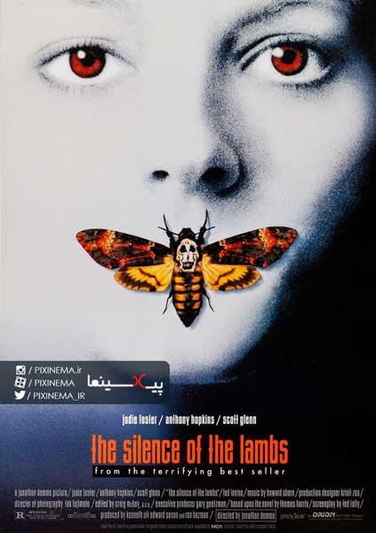 فیلم سکوت برهها